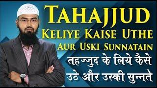 Tahajjud Keliye Kaise Uthe Aur Uski Sunnatain By Adv. Faiz Syed