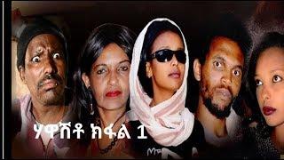 "New Eritrean Movie Hawasheto  ሃዋሸቶ""  |Official Video-2019| Maico Records Part 1"