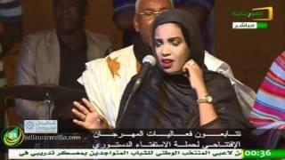 نشيد اتحاد الفنانين الموريتانيين - حملة الدستور - مهرجان ملح