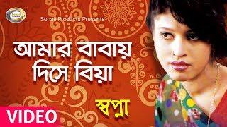 Shopna - Baba Amay Dise Biya | Prem Roger Injection Album Song | Sonali Products