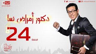 مسلسل دكتور أمراض نسا للنجم مصطفى شعبان - الحلقة الرابعة والعشرون - 24 Amrad Nesa - Episode