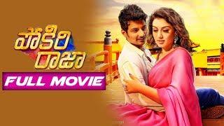 Pokkiri Raja Latest Full Length Movie | 2018 Telugu Full Movies | Jeeva | Hansika Motwani