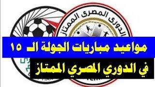 مواعيد مباريات الجولة الـ 15 في الدوري المصري الممتاز