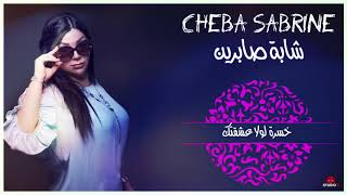 Cheba Sabrine (Kibida kibida - كيبيده كيبيده) Vidéo Lyric Par Studio31