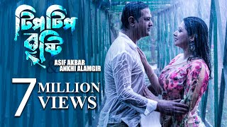 Tip Tip Brishty | টিপটিপ বৃষ্টি | Asif Akbar | Ankhi Alamgir | Tarun Munshi | Bangla new song 2018