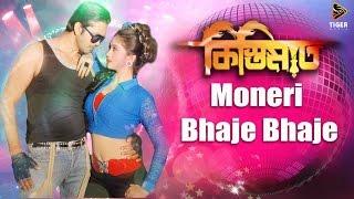 Kistimaat : Moneri Bhaje Bhaje | Full Audio Song | Kona & Tasif | Achol & Arifin Shuvo