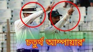 বিশ্বের প্রথম 'চতুর্থ আম্পায়ার' নাসির! BD Cricketer NASIR  Tolpar Sports News