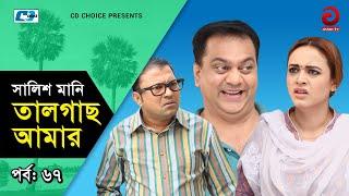 Shalish Mani Tal Gach Amar | Episode - 67 | Bangla Comedy Natok | Siddiq | Ahona | Mir Sabbir