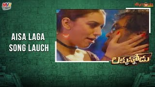 Aisa Laga Song Launch At  Luckunnodu Audio Launch - Vishnu Manchu, Hansika Motwani