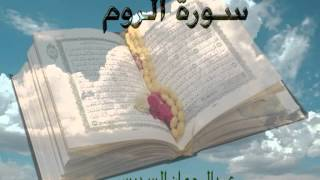 سورة الروم كاملة -عبدالرحمن السديس- Sourat El-roum