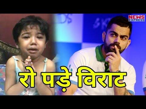 Xxx Mp4 Virat Kohli इस बच्ची का Video देखकर रो पड़े Instagram पर Share की Video 3gp Sex