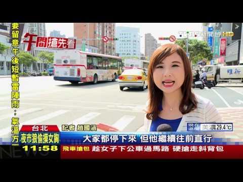 【TVBS】號誌轉換搶快!機車撞左轉BMW 騎士不治