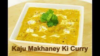 #कैसे बनाना है | काजू मखानी की करी |#HowToMake | Kaju Makhaney Ki Curry | Chefharpalsingh