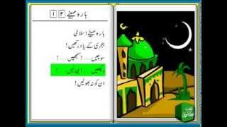 Baara (12) Maheenay (Islamic Urdu Poem) - بارہ مہینے