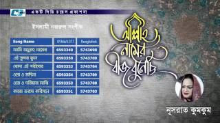Allah Namer Bij Bunechi | Nusrat KumKum | Audio Jukebox | Islamic Arabic Gojol 2017 | Full HD