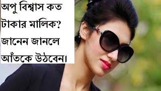 অপু বিশ্বাস কত টাকার মালিক? জানেন জানলে আঁতকে উঠবেন। Bangla Lets News AS tv