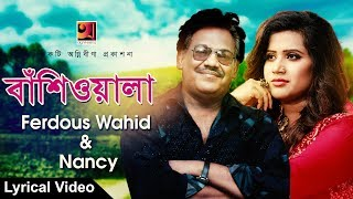 Bashioyala    by Ferdous Wahid   Nancy   HD New Bangla Song   Lyrical Video    ☢☢ EXCLUSIVE ☢☢