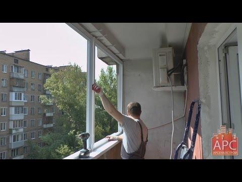 Установка балконных рамы