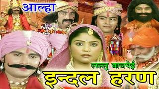 भोजपुरी आल्हा - इंदल हरण  Bhojpuri New Alha 2017  Lallu Bajpai