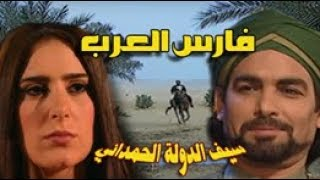 مسلسل ״فارس العرب״ ׀ أحمد عبدالعزيز– ميرنا وليد ׀ الحلقة 07 من 28