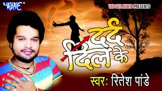 Mujhe Darde दिल का पता - Dard Dil Ke | Ritesh Pandey | Bhojpuri Hot Song 2015