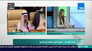 العرب في أسبوع - عصام الكاشف مدير تحرير وكالة أنباء الشرق الأوسط وقراءة تحليلية للقمة العربية