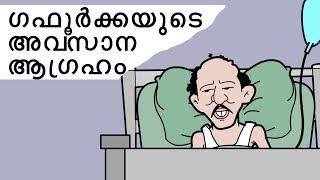 അവസാന ആഗ്രഹം ഗഫൂർ കാ ദോസ്ത് Latest - Episode 1097 - Malayalam Animation Series Gafoor Ka Dosth