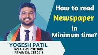 न्यूज पेपर कम समय में कैसे पढे How To Read Newspaper In Minimum Time For UPSC- Yogesh Patil AIR 231