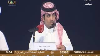 الأمسية الأولى ابها / عبدالعزيزالعليوي و محمد السكران و محمد بن ساقان و النداوي