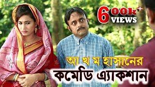 আ খ ম হাসান যখন চ্যাতা কাশেম | Comedy Part 3 | Bangla Natok 2017 | Ft  Akhomo Hasan