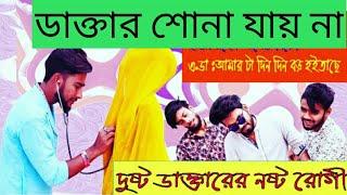 Bengali Doctor vs Patient | Bangla New Funny Video 2017 | Biscuit Bahini