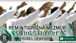 NEW TIGRIGNA MEZMUR 2018 VIDEO CLIP ROBI wedi sudan   (Remix ሓያል'ዩ)