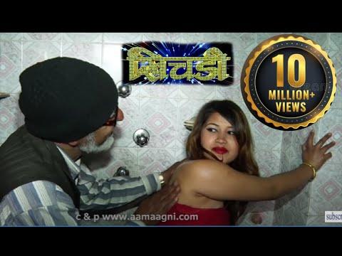 Xxx Mp4 Nepali Comedy Short Movie KHICHADEE English Subtitled Nepali Short Comedy Movie 3gp Sex