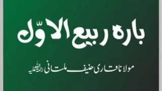 Maulana Qari Haneef Multani - 12 Rabiul Awwal 1 of 4