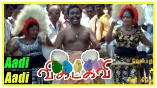 Vikadakavi Tamil movie | scenes | Title Credits | Aadi Aadi song | Into about the kids