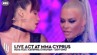 Naya ft. Katerina Stikoudi