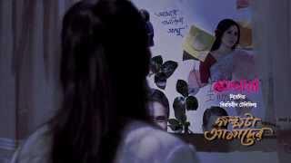 Golpo Ta Amader Title Song ''Maa''