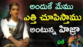 Hijra Special Interview with Jabardasth Phani kavuluri | Phannny TV