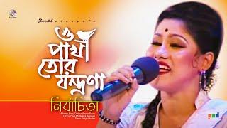 Nirbachita - O Pakhi Tor Jontrona | Firey Dekha Shera Gaan | Soundtek