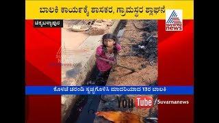 ಕೊಳಚೆ ಚರಂಡಿ ಸ್ವಚ್ಫಗೊಳಿಸಿದ 13 ರ ಬಾಲಕಿ..!! | Girl Cleans Public Drainage To Keep Her Village Clean