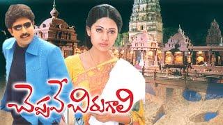 Cheppave Chirugali Telugu Full Movie || Telugu Comedy Movies