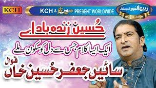 Hussain Zinda Baad Ay || امام حسینؑ کی بارگاہ میں اتنا پیارا کلام دل خوش ہو جائے || Sain Jafar Qawal