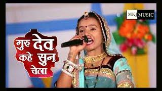 Lalita panwar bhajan 2017 Gurudev kahe sun chela  produce by mkj  films & studio sumerpur