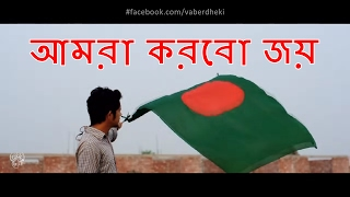 Amra korbo joy | Chesta | চেষ্টা | 26th march Music Video | Vaberdheki | Sourav Rahman