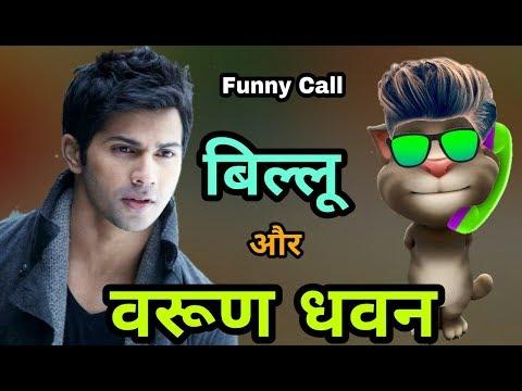 Xxx Mp4 Talking Tom And Varun Dhawan Funny Call Comedy Tomcat Funny Call Comedy Videos 3gp Sex