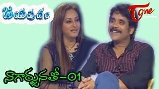 Jayapradam - with - Akkineni - Nagarjuna - Episode 01