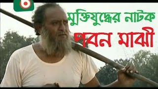 Pabon Mazhi Bangla Natok - HD Full Drama - Ft. Chonchol, Sohana saba, rohmot ali, Raisul islam