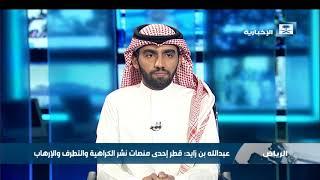 عبدالله بن زايد: قطر إحدى منصات نشر الكراهية والتطرف والإرهاب