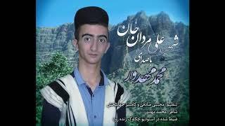 آهنگ بختیاری شیرعلی مردان خان اجراشده توسط محمد مهدور