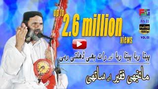 Manjhi Faqeer | Peeta Raha Peeta Raha | Sufi Kalam | Sufi Asdullah Ghazi |  HD | Video